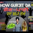2021-09-03 GalBachpanDi #ShowGurjitDa #gaunpanni #Bachpan