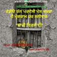 1 MAY 21 -SHOW-VIRSE DI BAARI-BY-GURPREET CAHAL AND GAGANDEEP KAUR