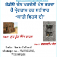 8 MAY 21 -PROG-BAARI VIRSE DI-BY-GURPREET CAHAL AND GAGANDEEP KAUR