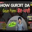 2021-09-02 #ShowGurjitDa #FarmaishAapDi #GAUN PANI