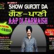 2021-08-19 #ShowGurjitDa #FarmaishAapDi #GAUN PANI