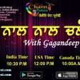 ( 08 AUG 2020 )- SATURDAY- PROG SADDE NAAL NAAL CHALLO JI -BY- GAGANDEEP KAUR