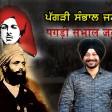 #ShowGurjitDa Pagri Sambhal Jattai