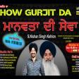 2021-10-11 #ShowGurjitDa # manavtadi #sewa