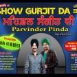 2021-09-20 #ShowGurjitDa #Singer #punjabimusic #musicdirector #Pareminderpinda