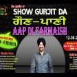 2021-08-12 #ShowGurjitDa # Farmaish Aap Di #GAUN PANI